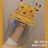嬰兒防護帽子防飛沫頭罩臉罩兒童防護帽寶寶帽子可拆漁夫帽【宅貓醬】