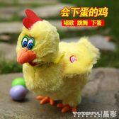 會叫的玩具雞 電動玩具雞下蛋雞跳舞雞兒童會動的毛絨玩具電動雞 晶彩生活
