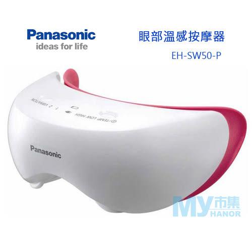 國際牌 Panasonic EH-SW50-P 眼部溫感按摩器