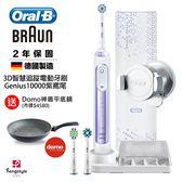 (10月新品)加贈Domo神盾平底鍋 德國百靈Oral-B-Genius10000 3D智慧追蹤電動牙刷(紫鳶尾)