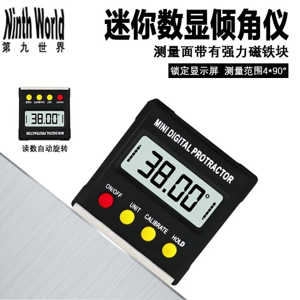 迷你電子數顯傾角儀 黑色帶磁性平衡儀 角度規水平儀傾角盒測量儀 【母親節禮物】