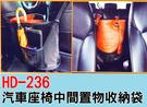 HD236 通用型汽車座椅 中間 收納置物袋 座椅間儲物網 置物網 保護效果 收納袋 面紙袋 置物袋