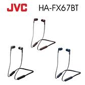 [富廉網]【JVC】HA-FX67BT 防水無線藍牙 立體聲耳機
