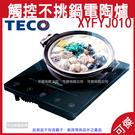 TECO 東元 微電腦觸控不挑鍋電陶爐 ...