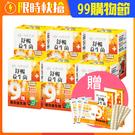 99購物節!(獨家)台塑生醫 舒暢益生菌(30包入/盒)x6盒+益生菌隨身包2包(共6條)