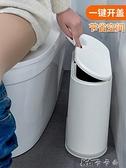 北歐分類垃圾桶家用客廳按壓式干濕分離衛生間廁所紙簍創意帶蓋【中秋鉅惠】yyj