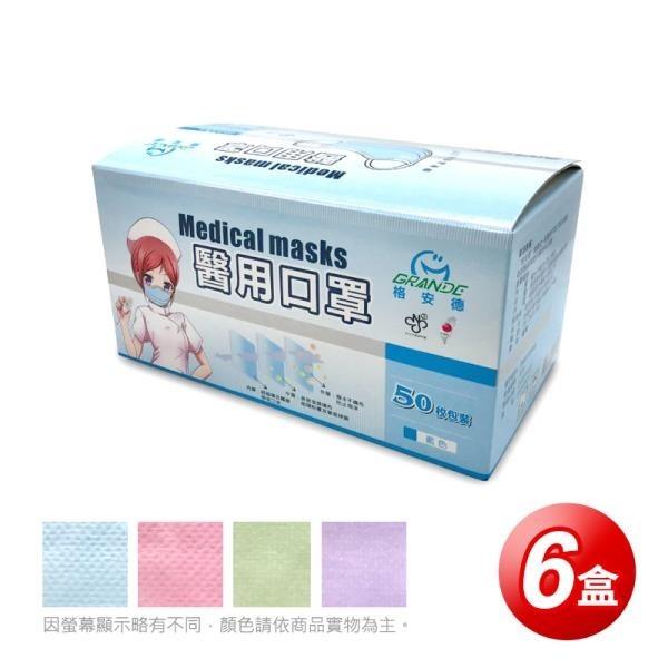【南紡購物中心】【GRANDE格安德】醫用成人平面口罩(50片/盒),共六盒