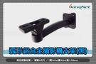 【台灣安防】監視器 黑色 鋁合金攝影機 攝影機/監視器專用 攝影機支架 弧形鋁合金 耐用支架