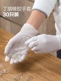 丁腈防水橡膠手套30只裝洗衣洗碗皮手套廚房清潔家務膠手套