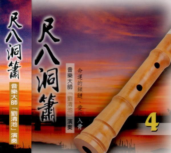尺八洞簫 第4輯 CD 劉清池 演奏 (音樂影片購)