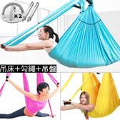 六把手反重力瑜伽吊繩(含連接帶+吊盤)吊帶秋千吊椅.融合皮拉提斯舞蹈.伸展運動用品ANTIGRAVITY推薦