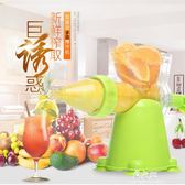 手動榨汁機家用果汁機手搖多功能原汁機橙子檸檬蔬菜汁迷你壓汁機     易家樂