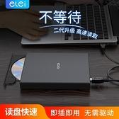外置DVD光驅筆記本台式一體機通用移動USB電腦CD刻錄機外接光驅盒 聖誕節全館免運