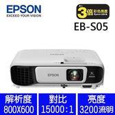 【商用】EPSON EB-S05 亮彩商用投影機【送壁掛布幕+ 陶瓷電暖器】