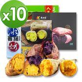瓜瓜園 冰烤原味蕃藷(350g)X5+人蔘地瓜(600g)X3+ 冰烤紫心蕃藷(1kg)X2,共10盒