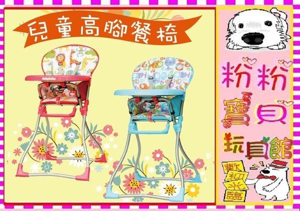 *粉粉寶貝玩具*【Baby Babe】兒童高腳餐椅