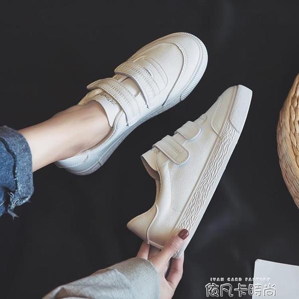 魔術貼小白鞋女2020春款春季新款韓版學生板鞋百搭平底基礎白鞋子 依凡卡時尚