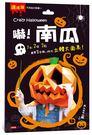 Crazy Halloween:南瓜立體...