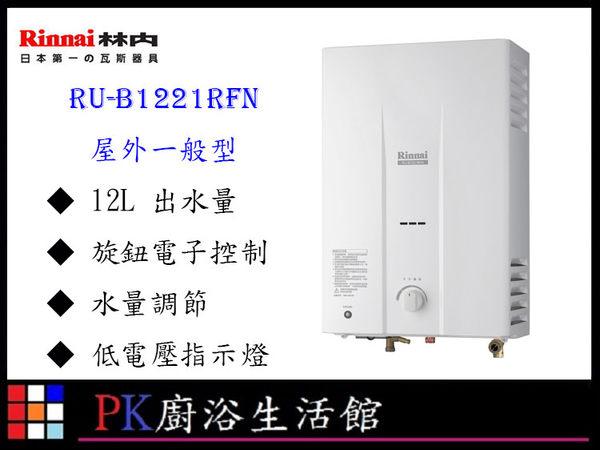 【PK廚浴生活館】 高雄林內牌 RU-B1221RFN 12L 熱水器 屋外型☆LED溫度顯示 實體店面 可刷卡