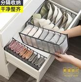 三件套 內衣收納盒抽屜式裝襪子分隔格子女衣櫃整理家用【輕奢時代】