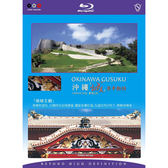 Blu-ray沖繩「城」.榮華物語BD