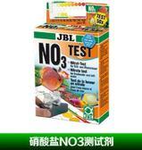 德國JBL珍寶 硝酸鹽( NO3 ) 測試劑