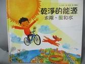 【書寶二手書T9/少年童書_YBT】乾淨的能源:太陽、風和水_朴基永,  陳麗如