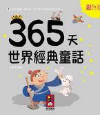 書立得-銀色卷:365天世界經典童話