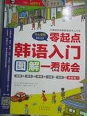 【書寶二手書T1/語言學習_WDU】韓語入門 零起點圖解一看就會_耿小輝