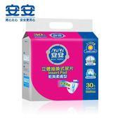 【安安】立體抽換式尿片-乾爽柔膚型 (30片x6包) 可搭配成人紙尿褲使用【限時省$291(原售價1130)】