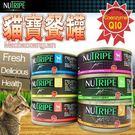 【 培菓平價寵物網 】NUTRIPE》紐萃寶貓寶 Q10無榖餐罐95g