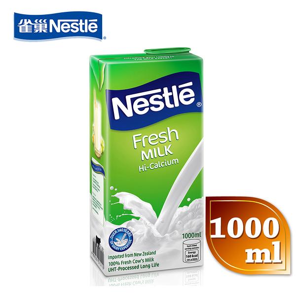 【NESTLE雀巢】全脂牛奶1000ml / 保存期限2020.10.24