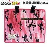 【7折】HFPWP 輕盈公事包書包 無重量外銷精品 售完為止 DS3932-RD