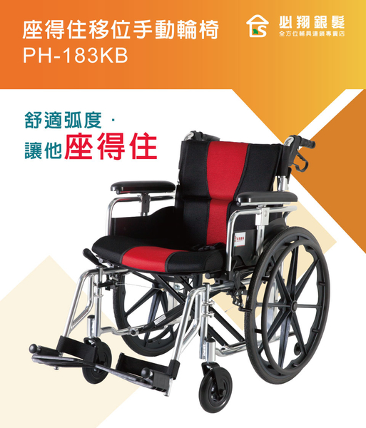 輪椅B款 附加功能A款 座得住移位手動輪椅 必翔 PH-183KB