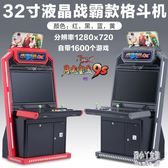 潘多拉6S月光寶盒9S雙人大型格斗機97拳皇街霸街機家用投幣游戲機 ZJ6013【潘小丫女鞋】