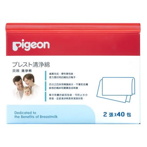 Pigeon貝親 - 清淨棉 40包 (每包2張)