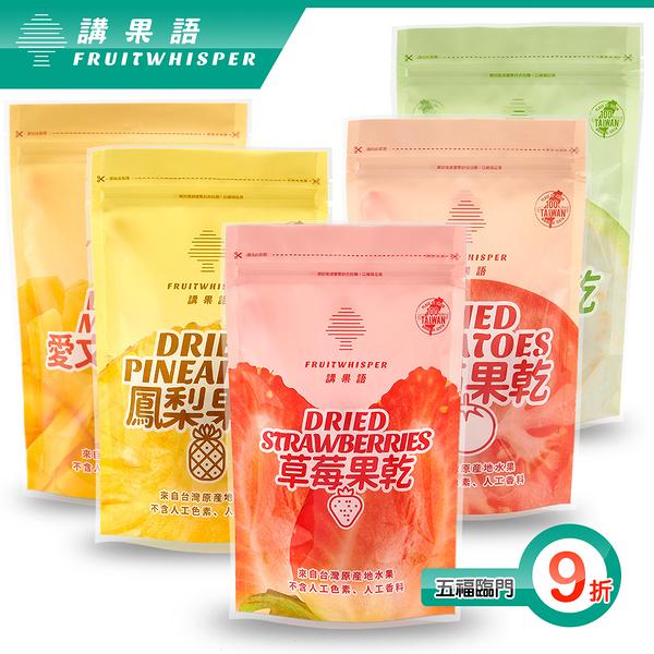 【講果語】五福臨門果乾組(芒果.草莓.芭樂.鳳梨.番茄)