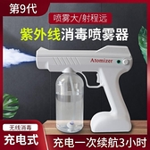 手持藍光納米噴霧消毒槍充電式美發噴霧器無線霧化酒精消毒器家用 【防疫必備】