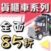 誰說便宜沒好貨 整組貨櫃車 送禮自用兩相宜 全面85折