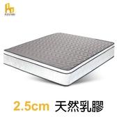 ASSARI-感溫3D立體2.5cm乳膠三線獨立筒床墊(單大3.5尺)