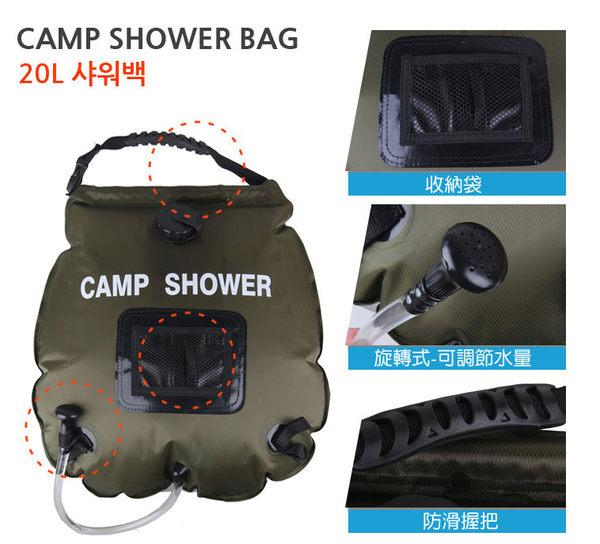 【樂youyou】戶外沐浴袋(20L)★可調水量★ 太陽能熱水袋 戶外洗澡 沖澡