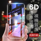 全透明 鋼化玻璃背板 蘋果 手機殼 iP...