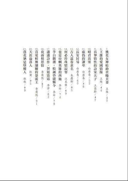 一首詩的故事(插畫新版)
