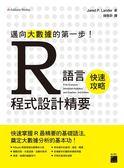 邁向大數據的第一步!R 語言程式設計精要