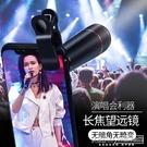 艾蘇恩手機鏡頭三合一高清長焦廣角微距魚眼望遠鏡單反拍照蘋果『新佰數位屋』