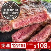 【免運】8盎司紐西蘭PS級比臉大嫩肩沙朗牛排(225g±5%/片)*12片組(食肉鮮生)