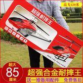 高品質超大型遙控飛機 耐摔直升機充電玩具飛機模型無人機飛行器HL 免運直出交換禮物