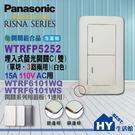 國際牌RISNA系列【WTRF5252W螢光二開關 + 蓋板WTRF6101WQ(白+銅邊) / WTRF6101WS(白+銀邊)可選】
