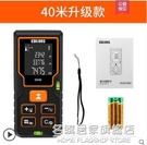 室内激光测距仪高精度红外线测量仪测距尺子量房仪激光尺电子尺 名購居家