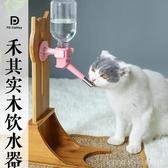 寵物飲水機狗狗喝水器掛式貓咪喝水神器自動飲水機狗喂食器不濕嘴 LannaS